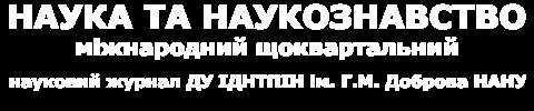 Международный научный журнал «Наука и науковедение»