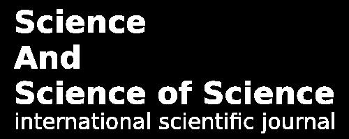 НАУКА ТА НАУКОЗНАВСТВО міжнародний науковий журнал