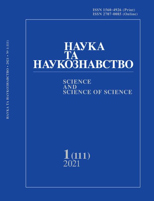 https://sofs.org.ua/wp-content/uploads/2021/07/Nauka-ta-naukoznavstvo-2021.png